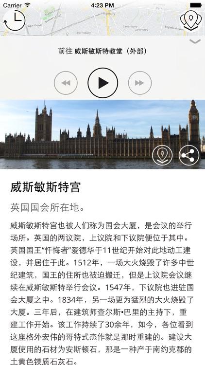 伦敦 高级版   及时行乐语音导览及离线地图行程设计 London screenshot-4