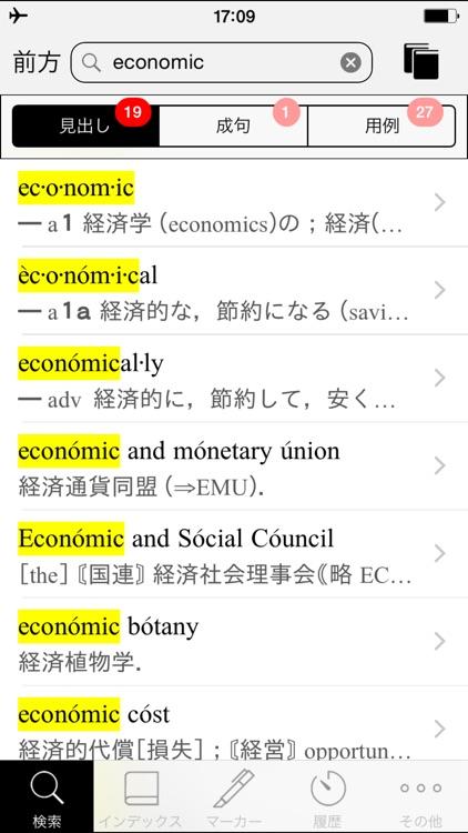 リーダーズ英和辞典 第3版|28万項目の現代英語を的確に反映