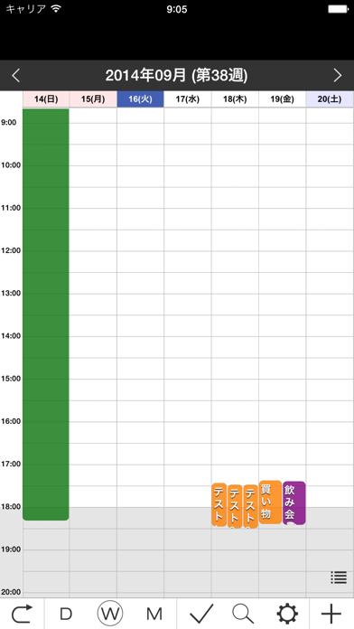 ハチカレンダー2 Lite ScreenShot1