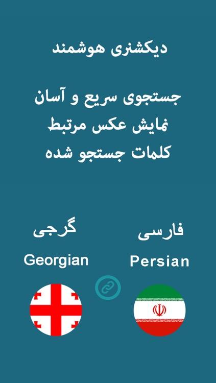 Smart Dictionary Georgian-Farsi Pro