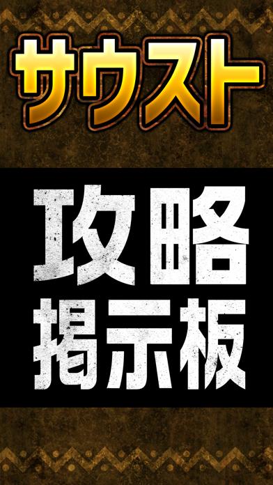攻略マルチ掲示板 for ワンピースサウザンドストーム(サウスト)のおすすめ画像1