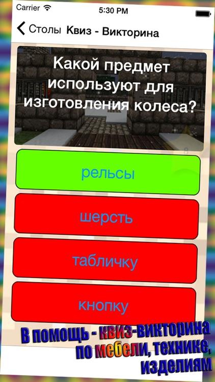 Мебель МС для Minecraft (Unofficial)