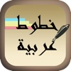 Arabic Fonts - iPhoneアプリ