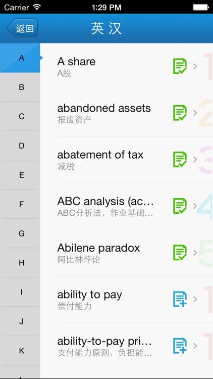 外教社管理学英语词典 screenshot-3