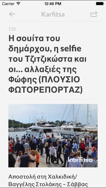 Εφημερίδες GR screenshot-3