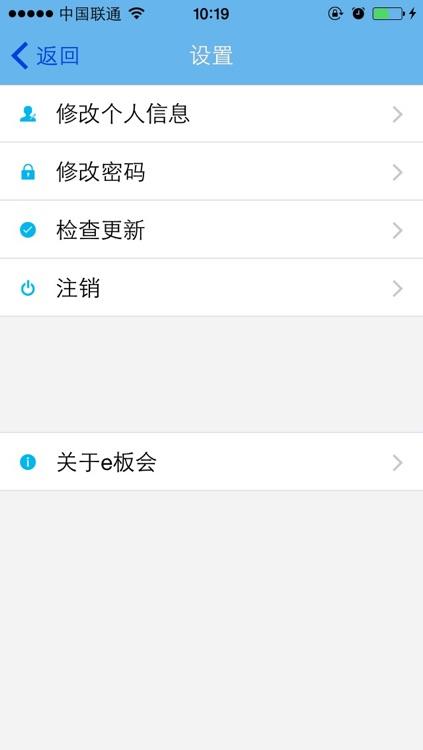 云教学平台 screenshot-4