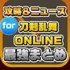 攻略ニュースまとめ速報 for 刀剣乱舞-ONLINE-
