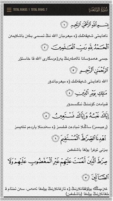 Quran Uyghur screenshot two