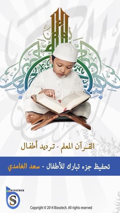 سعد الغامدي تحفيظ جزء تبارك للأطفال - ترديد أطفال جزء تبارك الغامديلقطة شاشة1