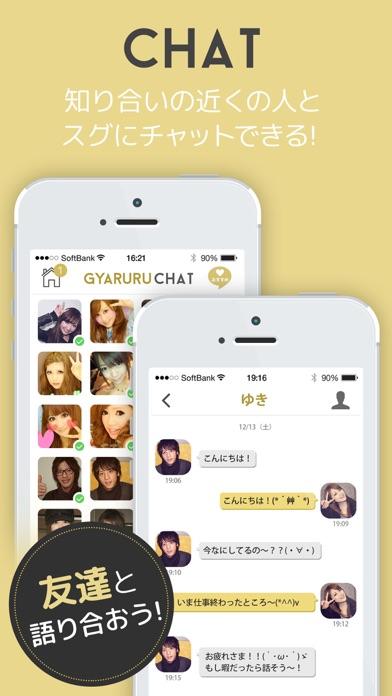 ぎゃるる 日本最大級のリア充向けアプリ紹介画像2