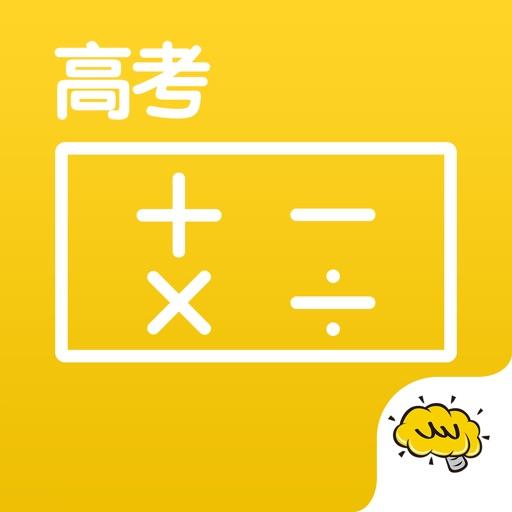 高考数学@酷学习