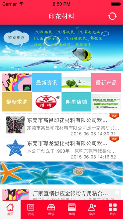 印花材料 screenshot-4
