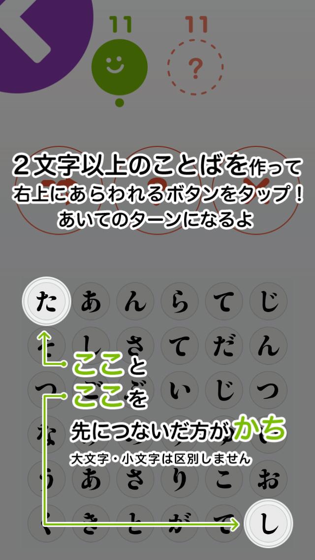 単語(たんご)を探索(たんさく)~たんたん~のおすすめ画像2