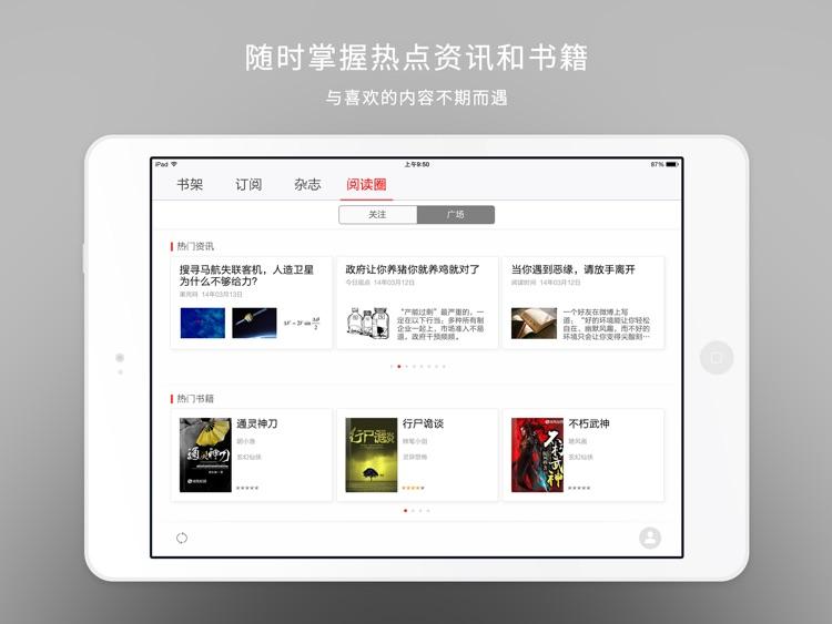 网易云阅读HD—全能型小说、漫画、资讯阅读器 screenshot-4
