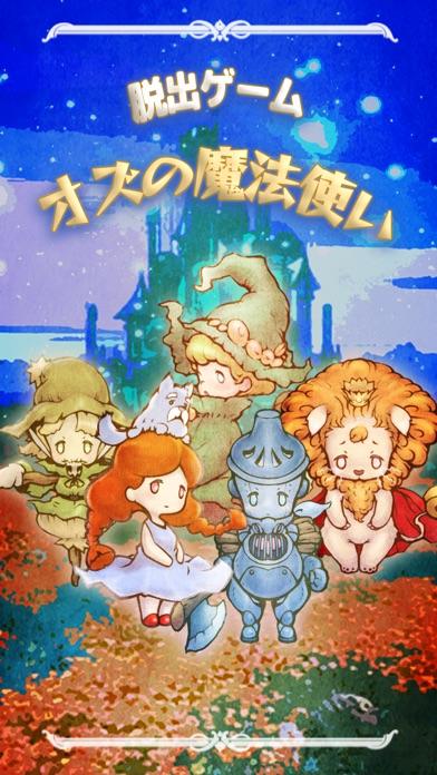 脱出ゲーム オズの魔法使い -魔法の国からの謎解き脱出-スクリーンショット1