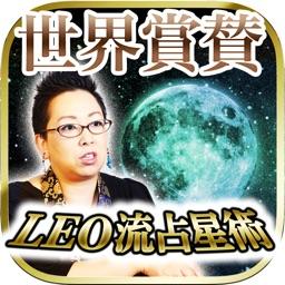 世界賞賛の占い師!LEOの【英国式LEO流占星術】
