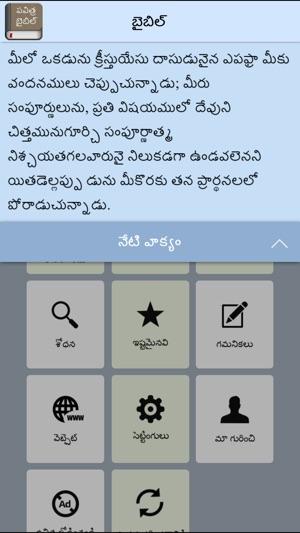 Telugu Bible Offline Free on the App Store