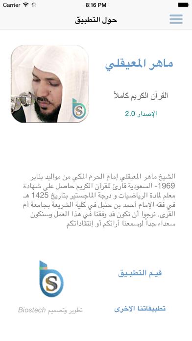 ماهر المعيقلي القرآن الكريم كاملاً - المعيقليلقطة شاشة5
