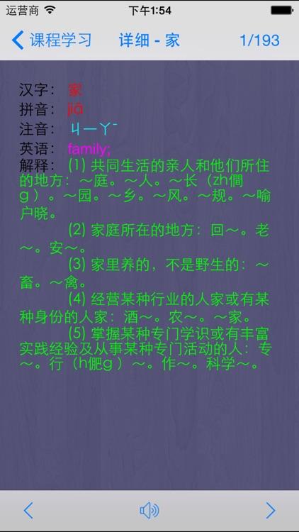 HSK 1(新汉语水平考试一级)- Learn Chinese Easy!
