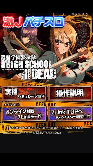 激Jパチスロ HIGHSCHOOL OF ... screenshot1