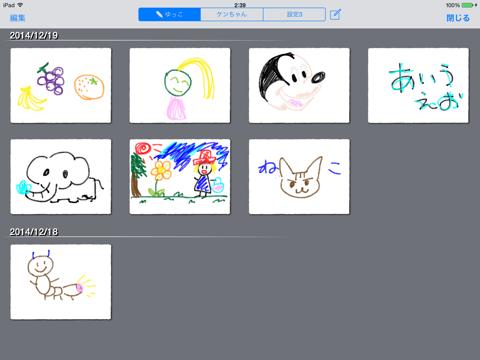 お絵描きアプリ-思い出らくがき帳-のおすすめ画像3
