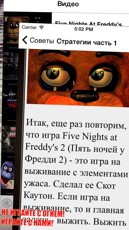 Всё о Five Nights at Freddy's 2 (Unofficial) screenshot-4