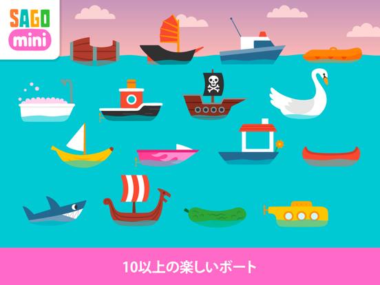 サゴミ二 ボートのおすすめ画像2