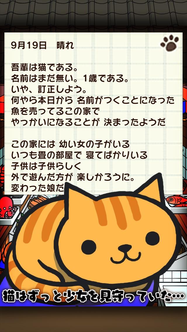 猫と魚屋の悲しい物語~切なくて心温まる感動のゲーム~紹介画像4