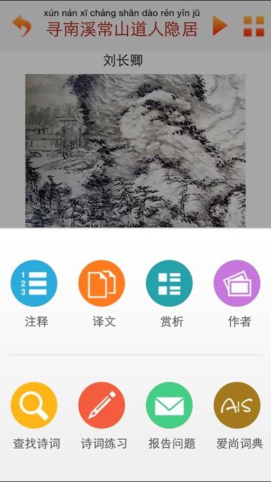 每日必听国学 唐诗300首(有声图文典藏版)のおすすめ画像3