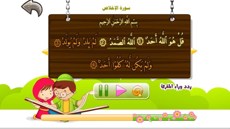 جزء عم للأطفال - تحفيظ القران الكريم و تعليم اطفال الاسلام تفسير القرآن Juz' Amma Al Quran Al Kareem