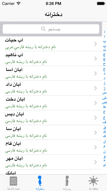 Iranian Name screenshot-1