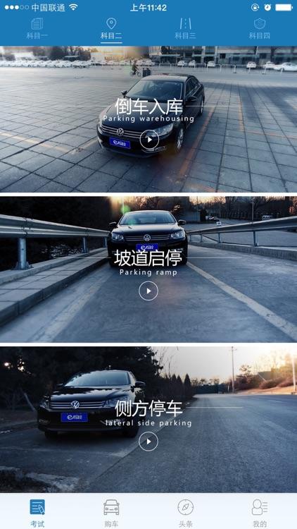 e驾校-2017新编保过版 screenshot-3