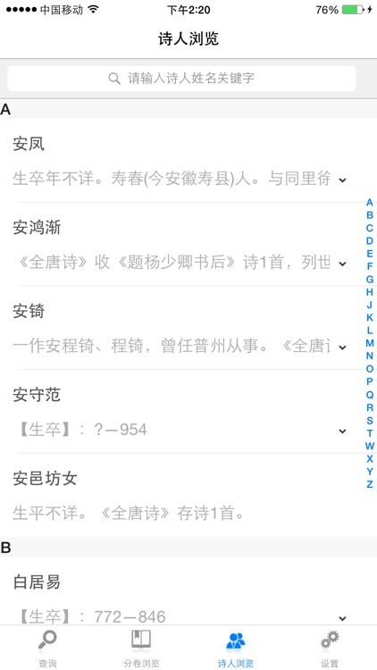 全唐诗 screenshot-3