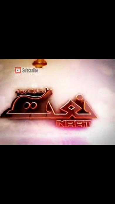 Naat Collection - Khalid Hussain Video Naats by Smart Inc