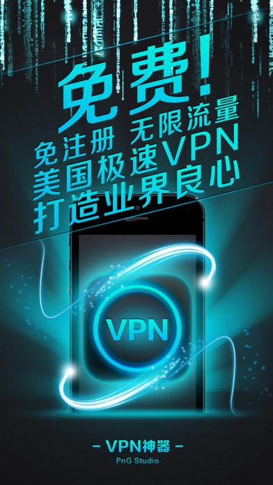 VPN神器のおすすめ画像1