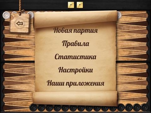 Длинные Нарды ∞ Скриншоты6