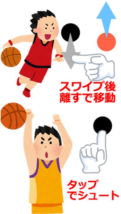 二人バスケ(無料版)のおすすめ画像1