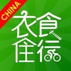 中国衣食住行网 icon