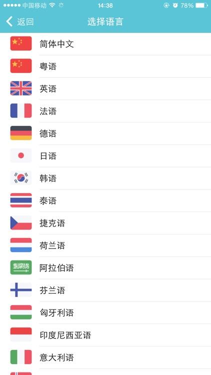 语音翻译官-出国必备 screenshot-0