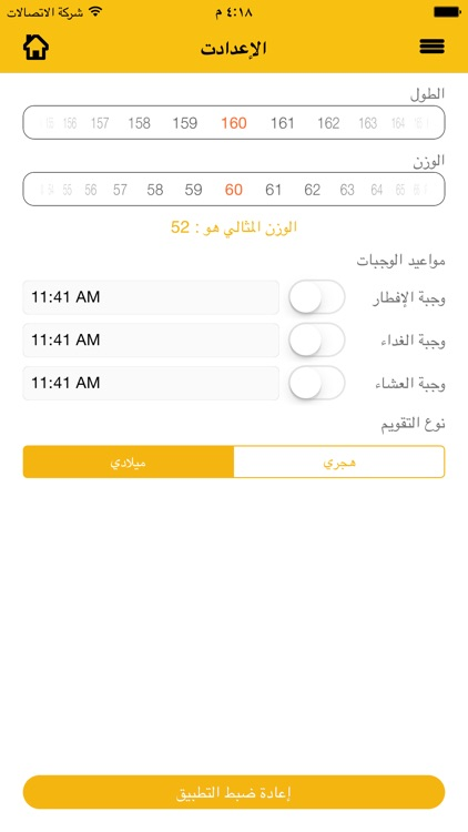 رجيمات screenshot-3