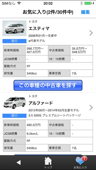 車カタログ カーセンサー ScreenShot4