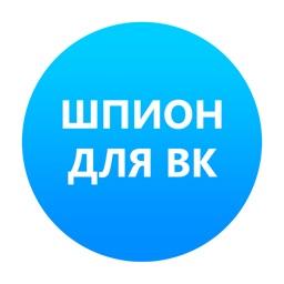 "Шпион для ВК - кто удалился для ""ВКонтакте"""