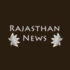 Rajasthan Daily Hindi News