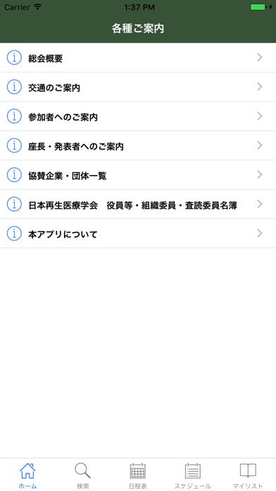 第16回日本再生医療学会総会 My Schedule ScreenShot1