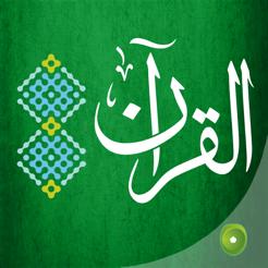 Al Quran - Audio & translation