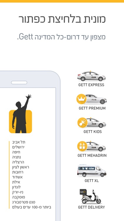 Gett – הזמנת מונית בלחיצת כפתור (GetTaxi) screenshot-0