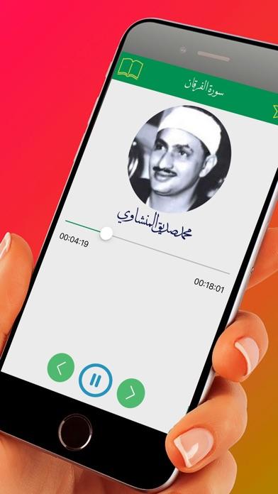 القرآن الكريم - قسط app image