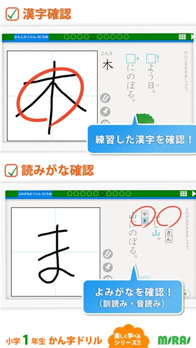 小1かん字ドリル - 小1漢字80字!for iPhoneのおすすめ画像3