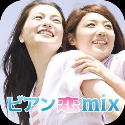 ビアン恋mix ~同性愛者専用の恋活SNS~