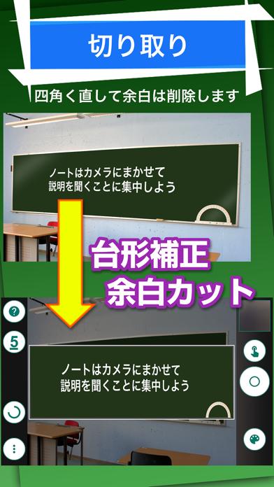 とりかめ - トリミングカメラのスクリーンショット2